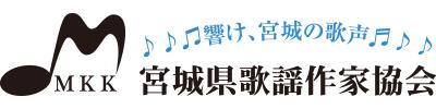 宮城県歌謡作家協会